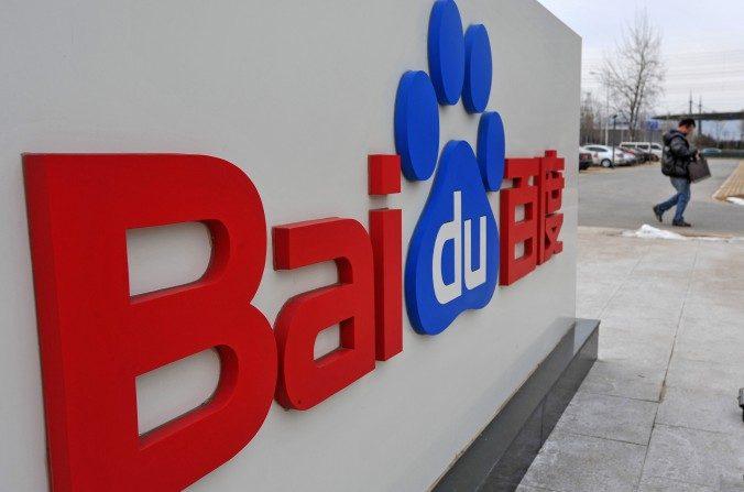 Oficinas centrales de Baidu, el gigante de las búsquedas en China. Beijing 10 de febrero de 2010. (Simon Lim/AFP/Getty Images)