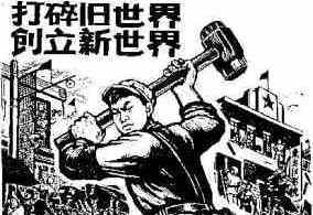 """Un poster promocionando a las Guardias Rojas golpeando personas, destruyendo propiedades, y robando casas. El slogan en la pintura dice, """"Aplastar el viejo mundo; construir un nuevo mundo""""."""