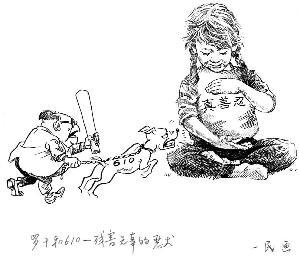 """Jiang esta desencadenando al perro sobre una niña que está haciendo los ejercicios de Falun Gong. El texto en chino del dibujo dice """"Luo Gan y la oficina 610 – malvados perros matando inocentes."""" (Da Ji Yuan)"""