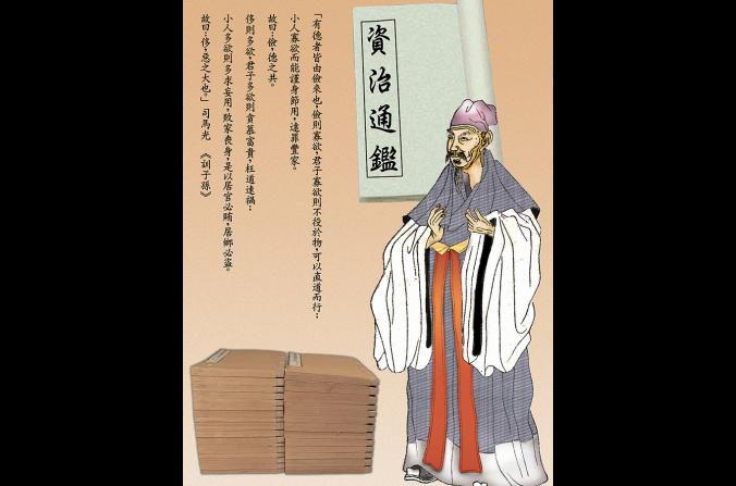 """Sima Guang recopiló la crónica histórica monumental """"Zizhi Tongjian"""", o el """"Reflejo Comprensivo para Ayudar al Gobierno"""", sirve de referencia a los emperadores que gobiernan al país. (Crédito: Zona Yeh/La Gran Época)"""