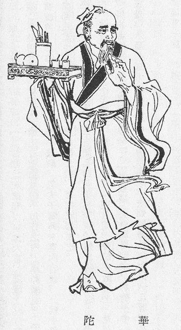 Retrato del médico Hua Tuo de una edición de la dinastía Qing de El Romance de los Tres Reinos. (Foto: Wikimedia Commons)