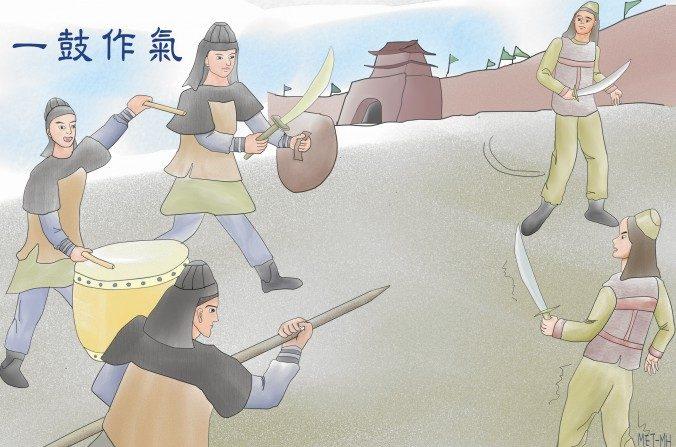 Después de que el ejército de Qi se lanzó a la batalla en vano dos veces, el enérgico ejército Lu respondió cuando la moral del ejército Qi estaba en el nivel más bajo. (Mei Hsu/La Gran Época)