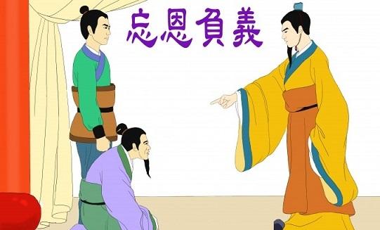 """La descripción de Zhang Chang de la conducta ingrata de Xu Shun se convirtió en el dicho """"morder la mano que te da de comer"""". (Zhiching Chen/La Gran Época)"""