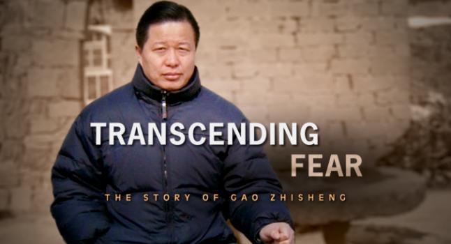 """Poster del documental """"Trascendiendo el miedo"""", la historia del abogado de derechos humanos Gao Zhisheng. (La Gran Época)"""