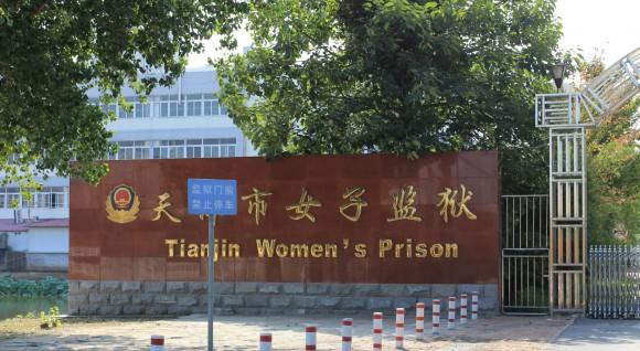 La Prisión para Mujeres de Tianjin, a pocos minutos de viaje del Hospital Central N° 1 de Tianjin. Las practicantes que estuvieron prisioneras allí denunciaron haber sido sometidas a análisis de sangre. (Minghui.org)