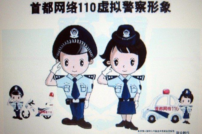 """Una caricatura de la """"policía de Internet de Beijing"""" se ve en una pantalla de computador en China, recordando a los usuarios de Internet que están siendo observados. Los personajes comenzaron a aparecer en las pantallas de los computadores cada 30 minutos en 13 grandes portales de Internet chinos en septiembre del 2007. (STR / AFP / Getty Images)"""