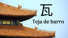 瓦 Wa, el carácter chino para teja de barro denota la existencia de tejados de miles de años
