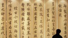 Los legendarios cimientos de la civilización china: Prefacio
