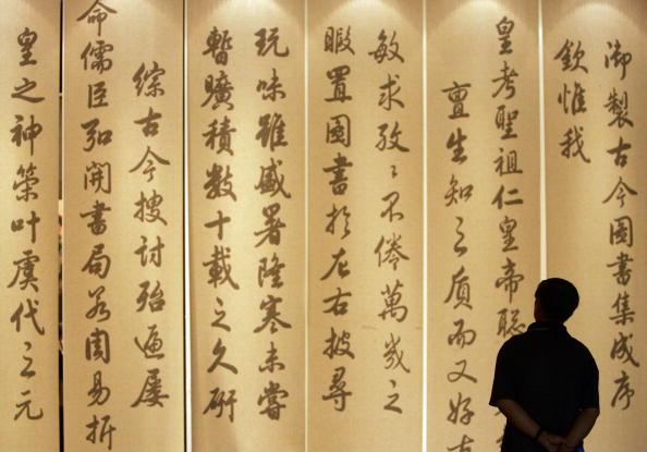 Trabajos de caligrafía de la antigua China en el Palacio Wuying, en la Ciudad Prohibida. (Fotos de China/Getty Images)