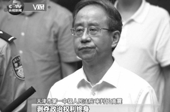 Ling Jihua, asistente del ex líder del Partido Hu Jintao, fue condenado a cadena perpetua el 7 de junio de 2016. (CCTV)