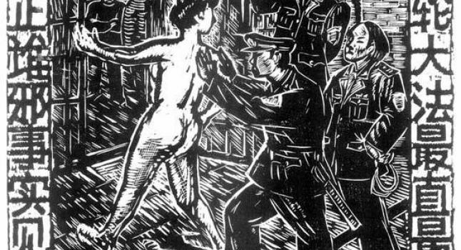 Grabado sobre madera que describe un caso ocurrido 6 meses antes del relatado por Yin Liping, en el que 18 mujeres que practicaban Falun Gong fueron arrojadas desnudas a una celda llena de prisioneros en el Campo de Trabajo Forzado de Masanjia. (Minghui.org)