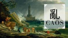 Aprendiendo chino: Luàn 亂, el caracter para el caos