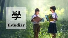 Xué 學, estudiar: el carácter chino sobre la importancia de aprender y transmitir el conocimiento