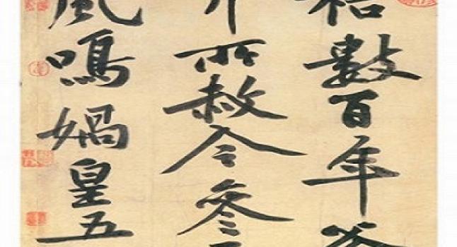 Caligrafía de Huang Tingjian. (Foto La Gran Época)