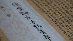 ¿Te animas a pronunciar el increíble poema chino de los 187 Shi?