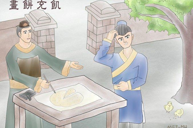 Dibujar un panqueque para aliviar el hambre es un acto inútil, un dibujo no se puede comer. (Mei Hsu / La Gran Época)