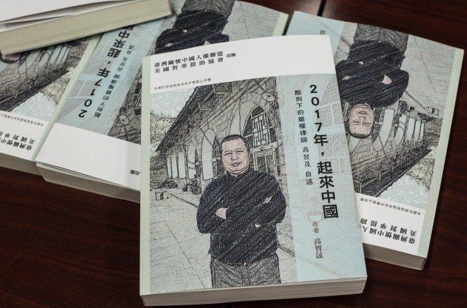 Copias de un libro del destacado abogado chino de Derechos Humanos Gao Zhisheng en exhibición durante una conferencia de prensa en el Complejo del Consejo Legislativo en Hong Kong el 14 de Junio del 2016. (Anthony Wallace / AFP / Getty Images)