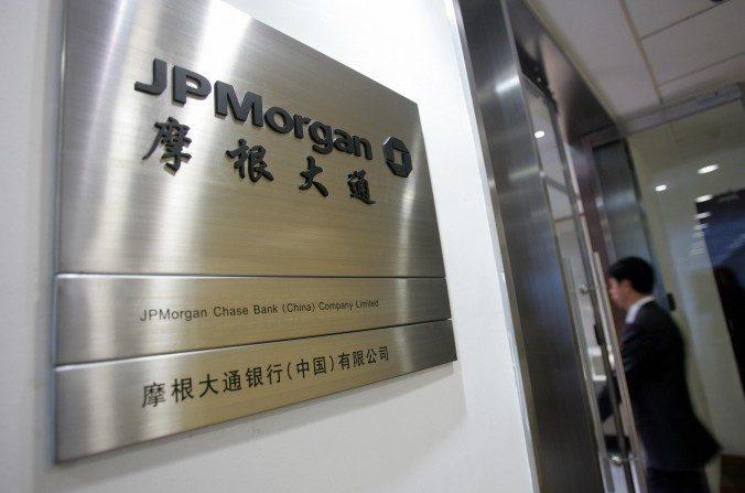 Las oficinas de JPMorgan First Capital en una foto de archivo en Beijing. (STR/AFP/Getty Images)