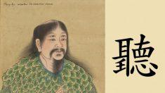 """La profundidad del ideograma chino """"escuchar"""""""