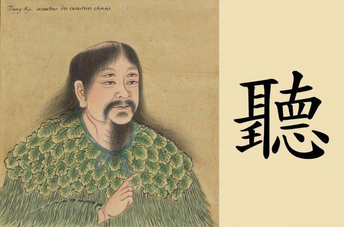 Cangjie fue enviado a China desde los cielos para crear la escritura china, nació con cuatro ojos. Este retrato de Cangjie es una pintura del siglo XVIII conservada en la Librería Nacional de Francia. (Dominio público, combinación de imagen compilada por La Gran Época)