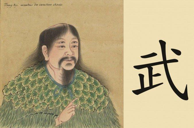 Cangjie fue enviado a China desde el cielo para crear la escritura china, nació con cuatro ojos. Este retrato de Cangjie es una pintura del siglo XVIII se encuentra en la Biblioteca Nacional de Francia. (Dominio público, combinación de imágenes compiladas por La Gran Época)