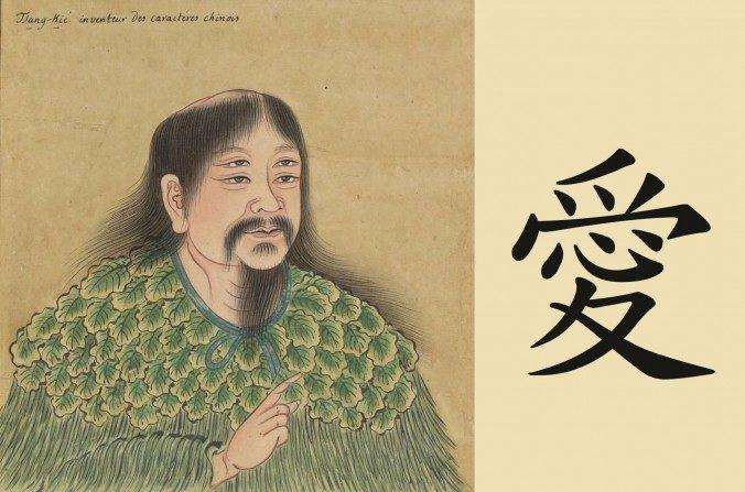 Aprendiendo chino: amor, con y sin corazón