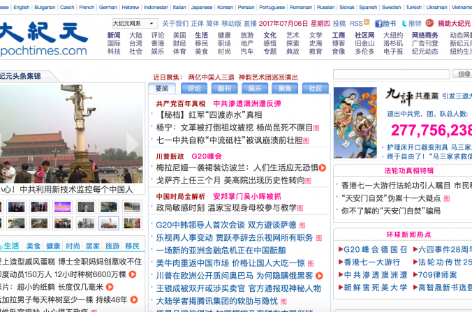 La página principal de la edición china de La Gran Época el 6 de julio. (Captura de pantalla / La Gran Época)