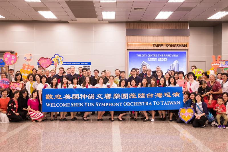 La Orquesta Sinfónica Shen Yun recibe una multitudinaria bienvenida en Taiwán