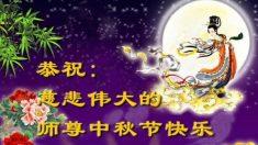 Gente en China envía saludos por el Festival de Medio Otoño al fundador de Falun Dafa