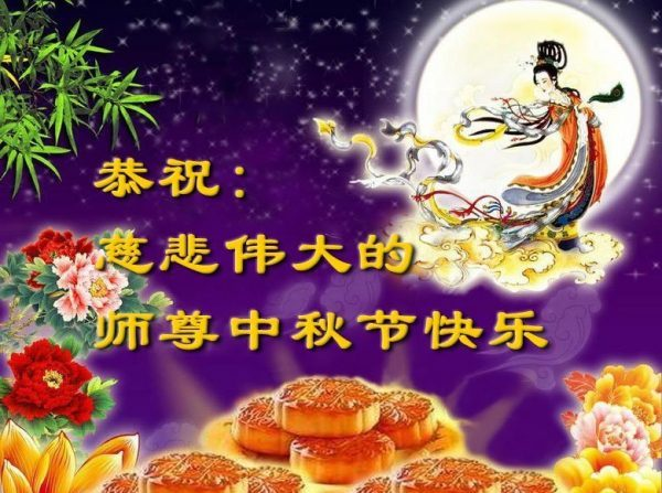 Saludos por el Festival de Medio Otoño de un practicante de Falun Dafa en la ciudad de Chifeng, Mongolia Interior. (Minghui.org)
