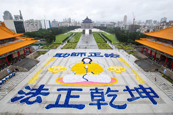 Más de 6.400 personas se reúnen en Taiwán para formar una imagen enorme de una practicante de Falun Dafa
