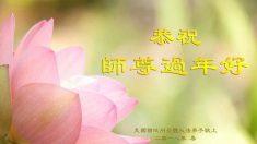 Practicantes del Falun Dafa de todo el mundo envían saludos al fundador de esta perseguida disciplina espiritual