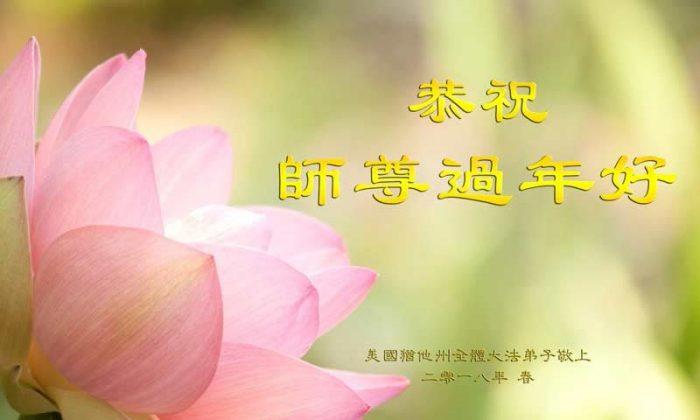 Practicantes de Falun Dafa de Utah, Estados Unidos, envían una tarjeta de felicitaciones por el Año Nuevo Lunar al fundador de Falun Dafa, el Sr. Li Hongzhi. (Cortesía de Minghui.org)