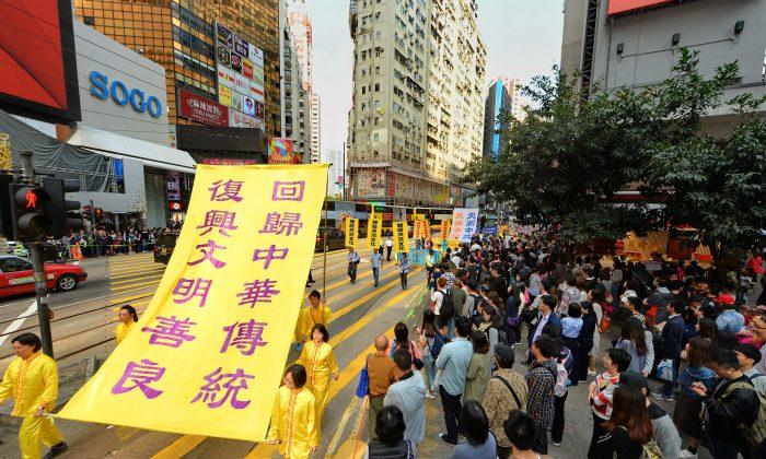 Participantes de un desfile celebran que 300 millones de personas anunciaron su renuncia al Partido Comunista Chino, Hong Kong, 18 de marzo de 2018. (Song Bilong/La Gran Época)