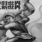 El comunismo, China y el movimiento 'Renunciar al partido'