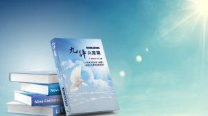 Nueve comentarios sobre el Partido Comunista chino