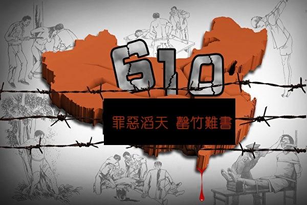 La Oficina 610, una agencia china tipo Gestapo, fue establecida en 1999 para arrestar, detener y torturar a los practicantes de Falun Gong. (Cortesía de New Tang Dynasty Televisión)