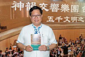 'Un concierto rico en connotaciones culturales', dice el alcalde de Taiwán sobre Orquesta Sinfónica Shen Yun