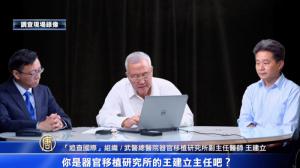 Médicos chinos admiten sustraer órganos de practicantes de Falun Dafa