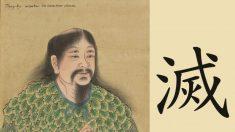 Aprendiendo chino: El poderoso ideograma 'Mie' para 'Eliminar'
