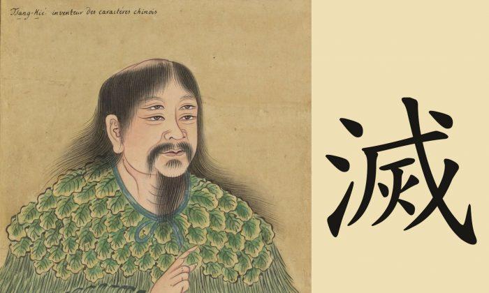 Cangjie fue enviado a China desde el Cielo para crear la escritura china, nació con cuatro ojos. Este retrato de Cangjie es una pintura del siglo XVIII conservada en la Biblioteca Nacional de Francia. (Dominio público, imagen combinada compilada por La Gran Época)