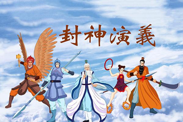 Investidura de los dioses (Ilustración de Zhi Jing/La Gran Época)