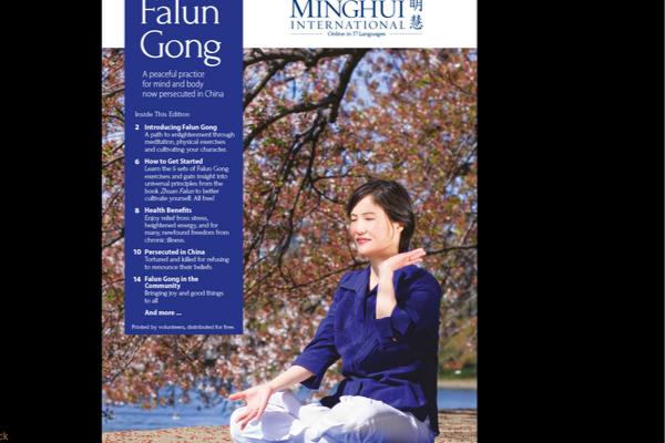 flayer Falun Dafa