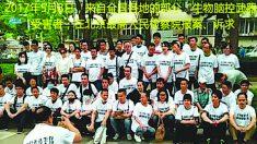 China: vítimas da tecnologia eletromagnética de controle da mente testemunham e buscam ajuda