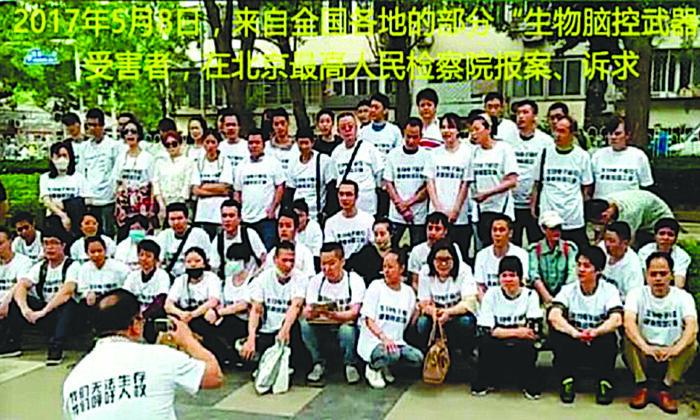 Víctimas de la tecnología electromagnética para el control mental en China presentaron una apelación colectiva a la Procuraduría Popular Suprema de Beijing, el 8 de mayo de 2018. (Cortesía de la organización Bloody Mind Control)
