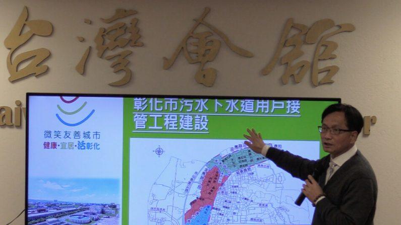El alcalde Lin de la ciudad de Changhua de Taiwán presentó su ciudad en el centro comunitario taiwanés en San José el 6 de diciembre. (Nathan Su/The Epoch Times)