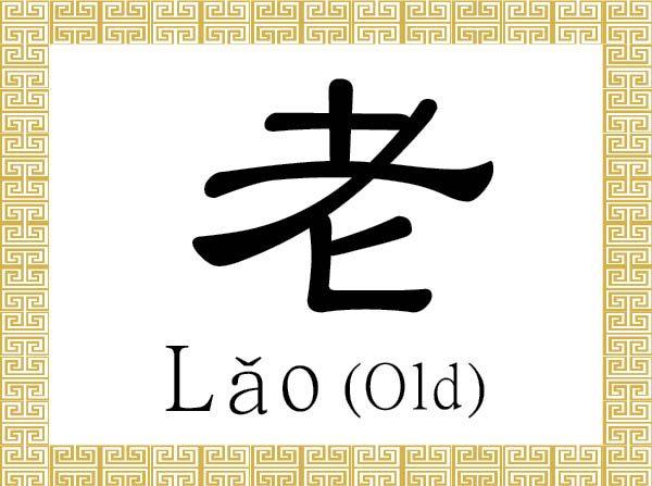 """El carácter chino 老 (lǎo) significa antiguo y también se refiere a ser venerable, experto, experto o experimentado. El idioma 老馬識途 (lǎo mǎ shí tú), literalmente """"el viejo caballo conoce el camino"""", alaba a una persona de edad y con experiencia por su conocimiento y sabiduría. (La Gran Época)"""
