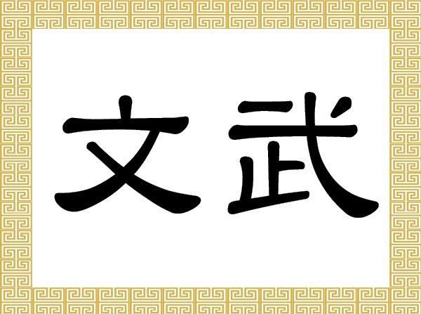 Caracteres chinos: Wen y wu