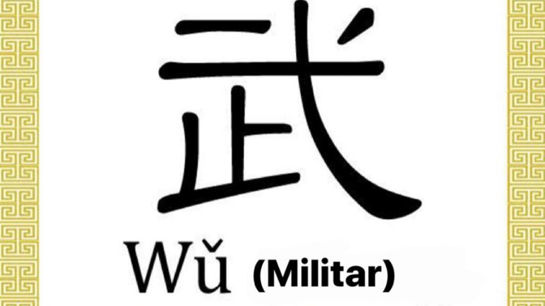 Caracter chino para militar 武 (Wǔ). La Gran Época