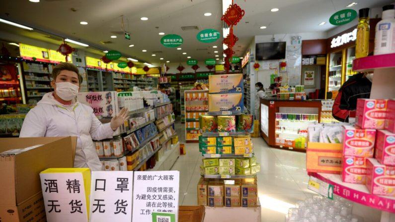 Empleados usan mascarillas protectoras en una farmacia en Beijing el 1 de febrero de 2020. (NOEL CELIS/AFP a través de Getty Images)